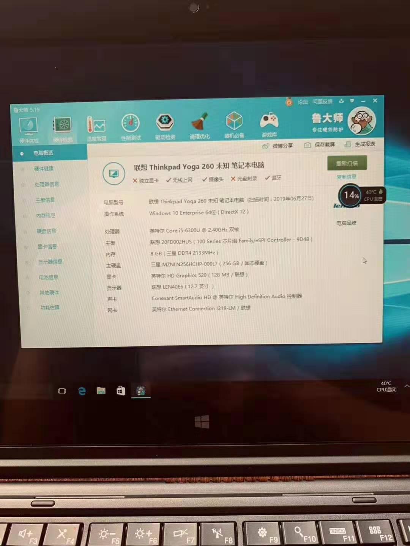 中山手机网 联想 thinkpad yoga260二手笔记本专卖