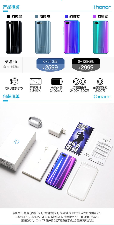 中山手机网 华为(HUAWEI) 华为荣耀10手机专卖