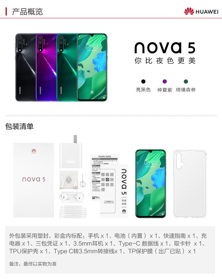 中山手机网 华为(huawei) 华为 nova5手机专卖