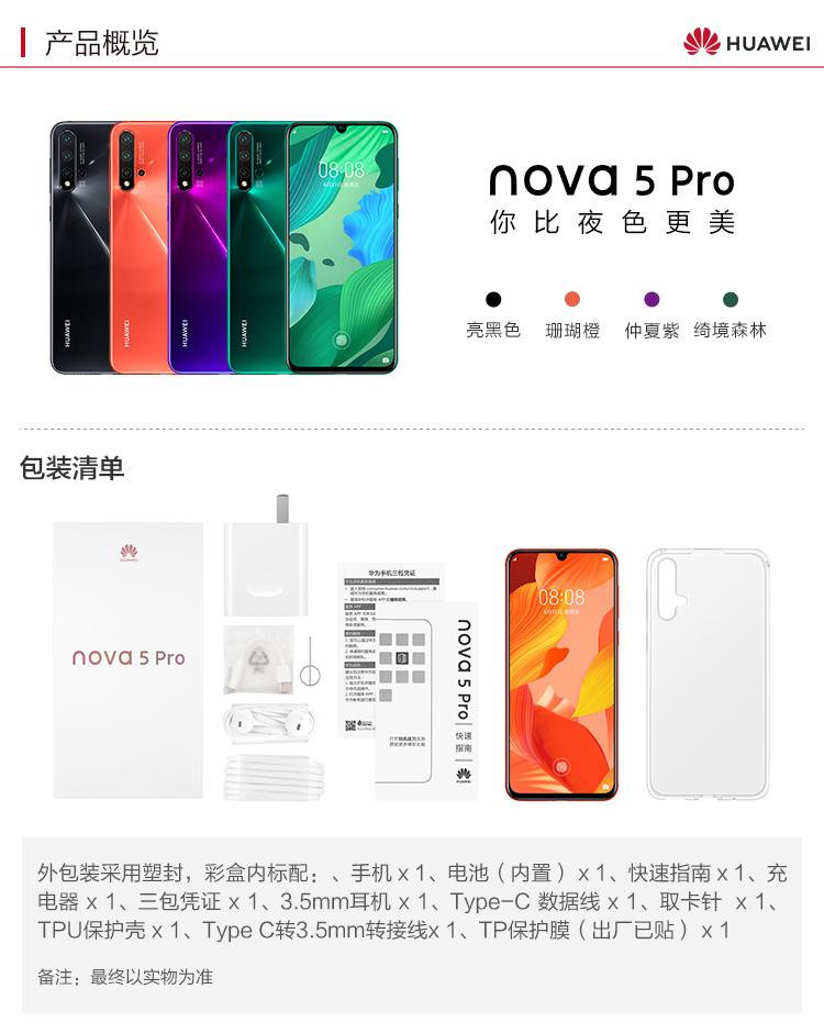 中山手机网 华为(huawei) nova 5 pro手机专卖