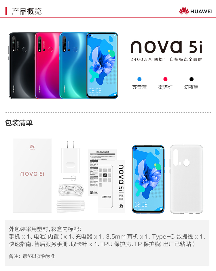 中山手机网 华为(huawei) nova 5i手机专卖