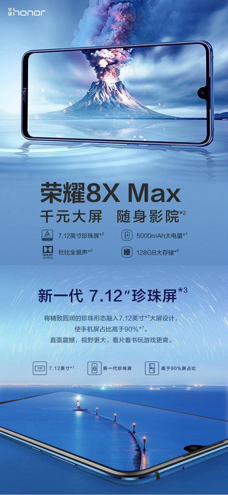 中山手机网 华为(HUAWEI) 荣耀8XMax手机专卖