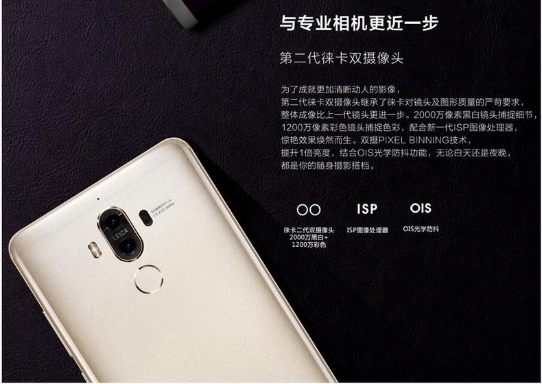 华为mate9 - 华为 - 中山手机网|中山数码相机专卖||.图片