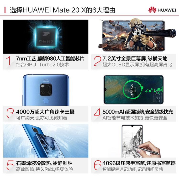 中山手机网 华为(HUAWEI) 华为 Mate20X手机专卖