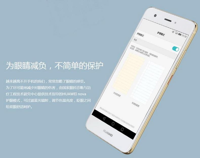 华为nova - 华为 - 中山手机网|中山数码相机专卖||.