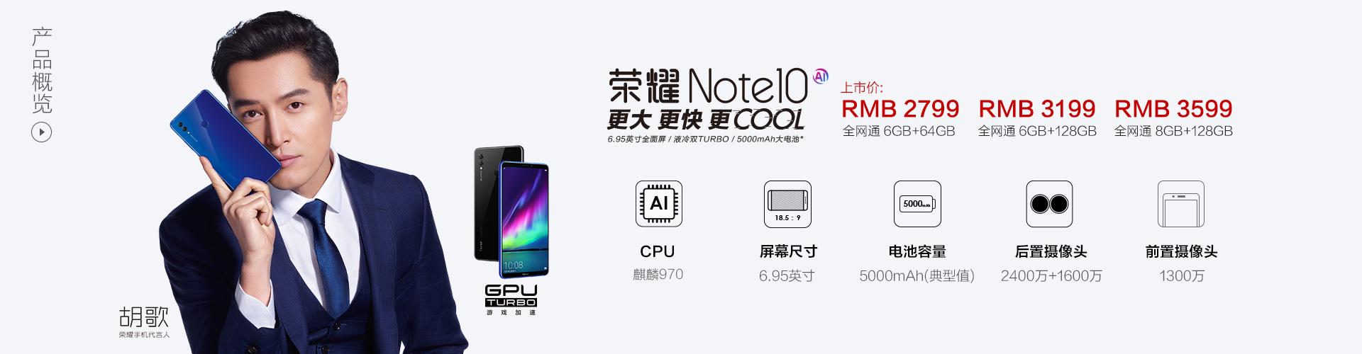 中山手机网 华为(HUAWEI) 华为Note10手机专卖