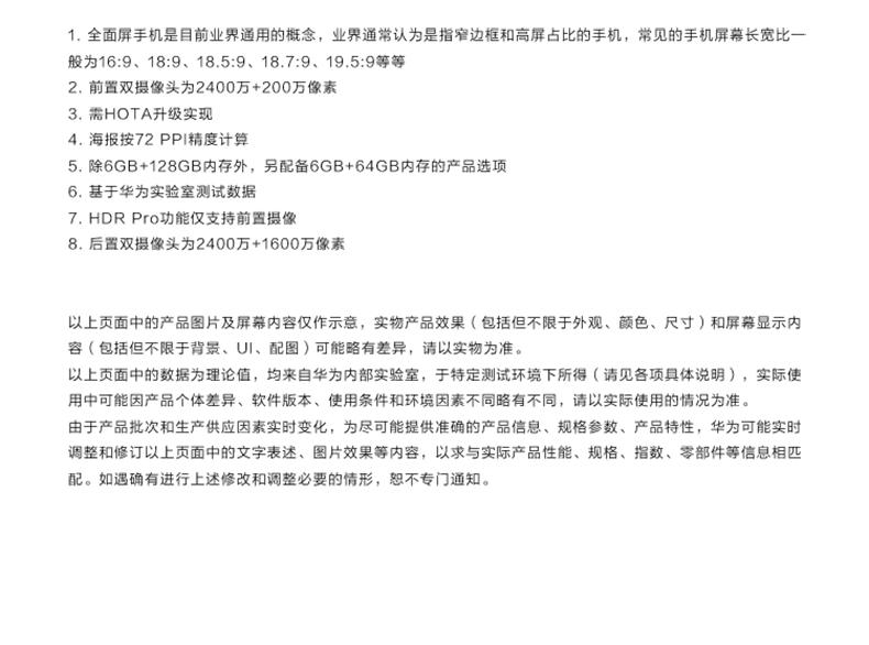 中山手机网 华为(huawei) nova3手机专卖
