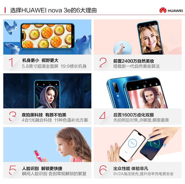 中山手机网 华为(HUAWEI) 华为NOVA 3E手机专卖