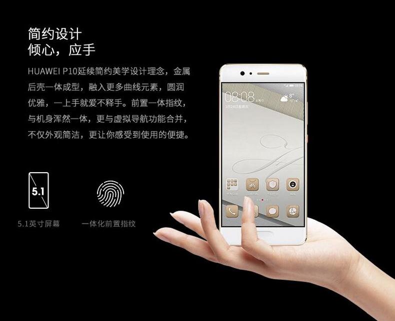 华为p10 - 华为 - 中山手机网 中山数码相机专卖 中山