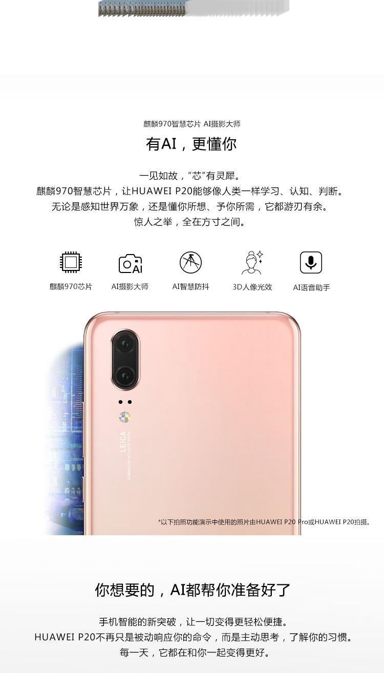 中山手机网 华为(HUAWEI) 华为P 20手机专卖