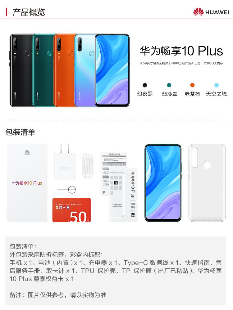 中山手机网 华为(huawei) 华为畅享10plus手机专卖