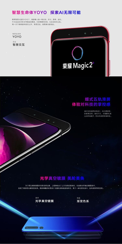 中山手机网 华为(huawei) 华为荣耀magic2手机专卖