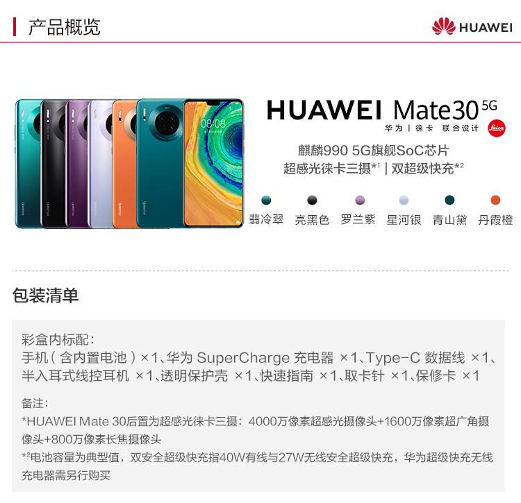 中山手机网 华为(huawei) 华为 mate30手机专卖