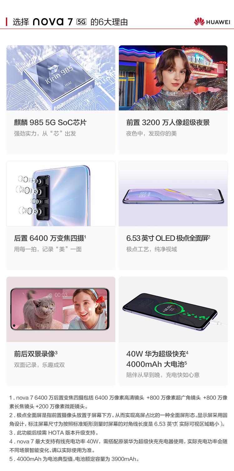 中山手机网 华为(huawei) 华为nova 7 5g手机专卖