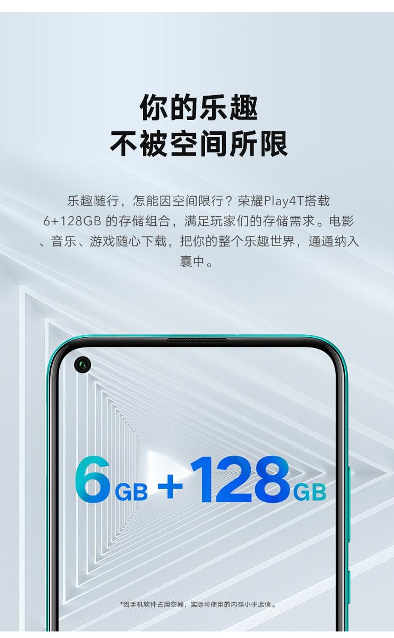 中山手机网 华为(huawei) 华为 荣耀play4t手机专卖