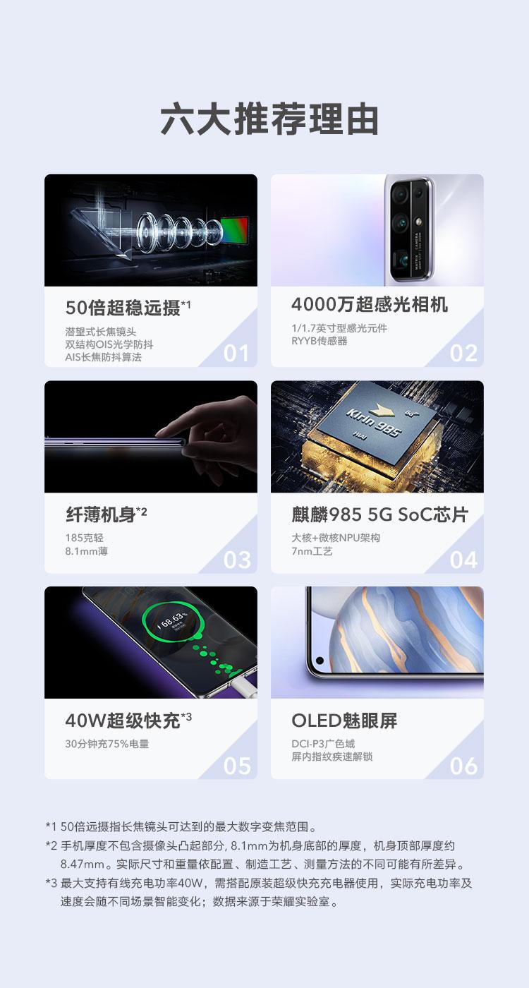 中山手机网 华为(huawei) 华为荣耀30手机专卖