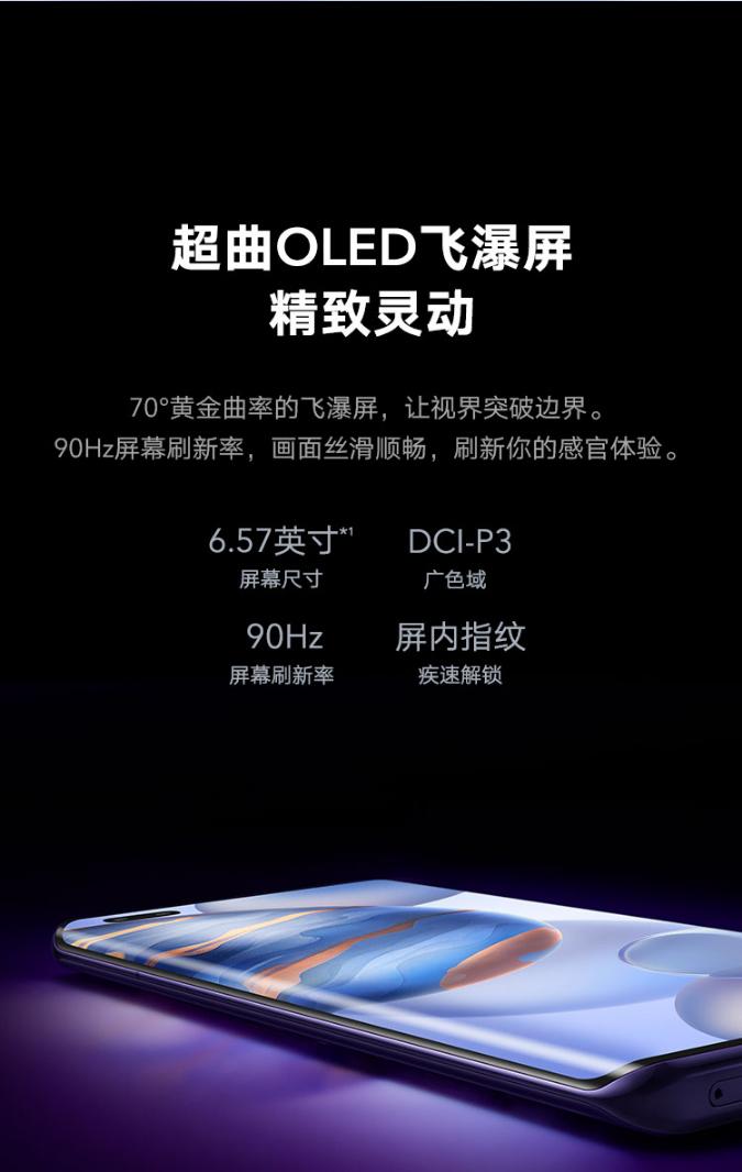 中山手机网 华为(huawei) 华为荣耀30pro手机专卖