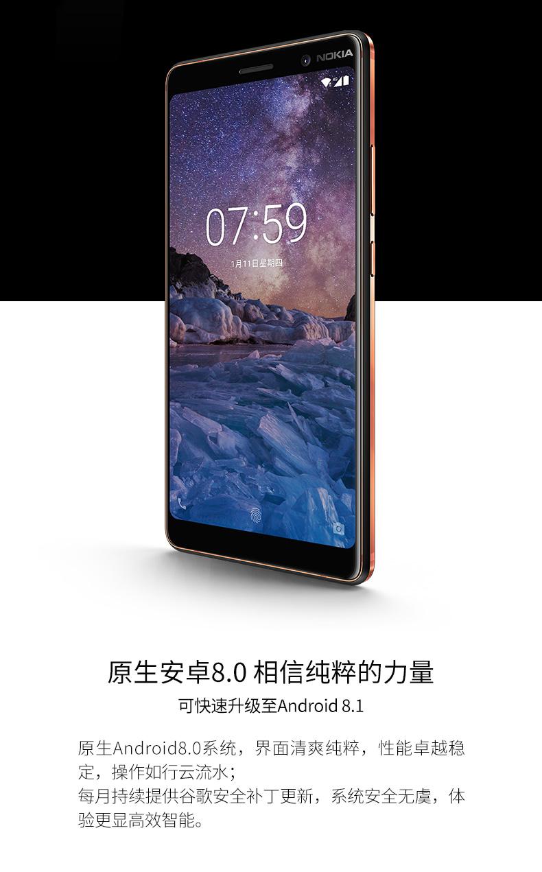 中山手机网 诺基亚(NOKIA) 诺基亚7Plus手机专卖