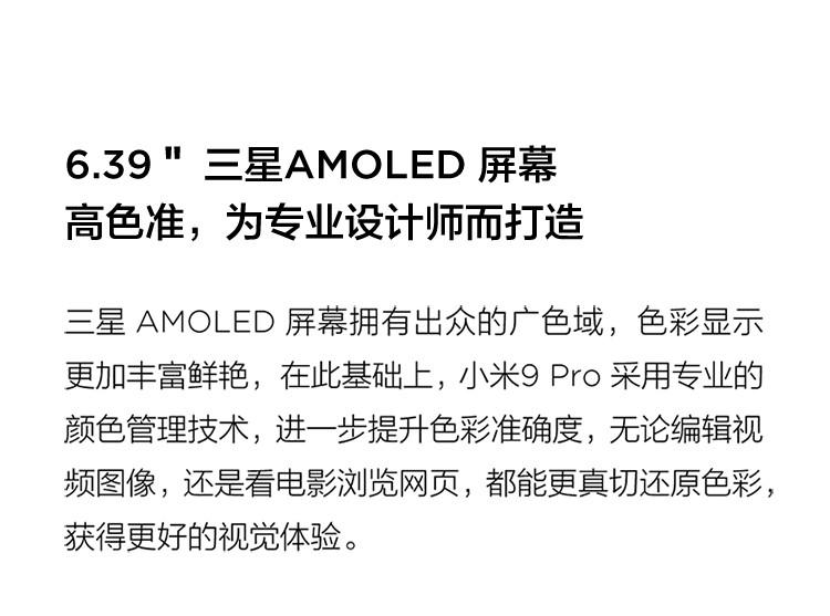 中山手机网 小米(xiaomi) 小米9 pro手机专卖