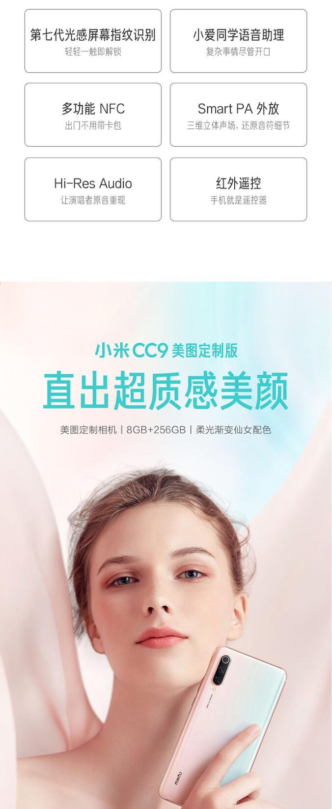 中山手机网 小米(xiaomi) 小米 cc9手机专卖
