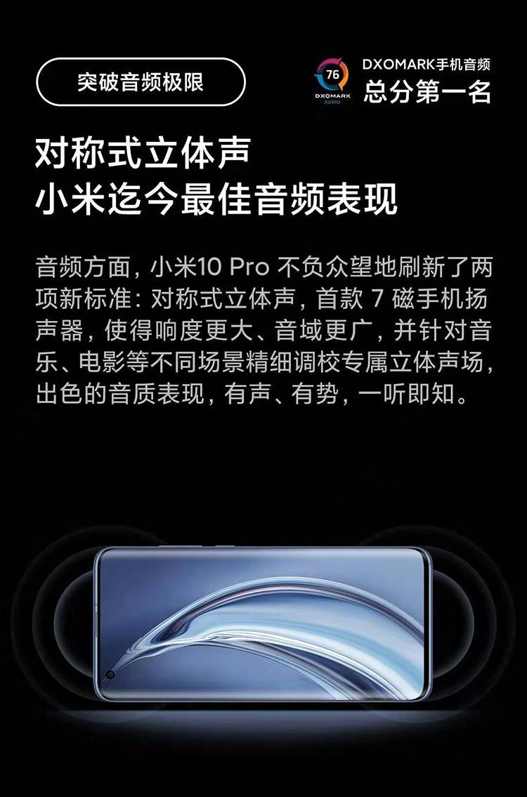 中山手机网 小米(xiaomi) 小米 10pro手机专卖