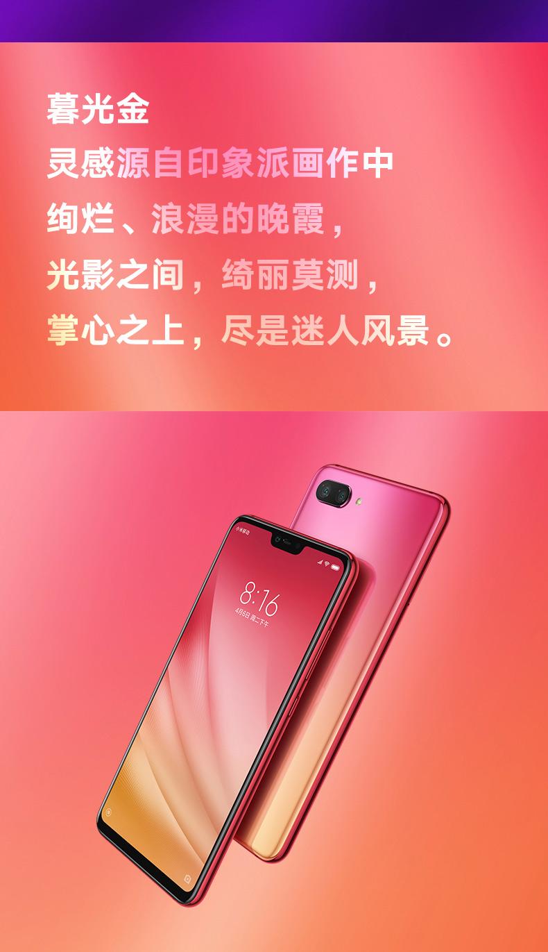 中山手机网 小米(xiaomi) 小米8 青春版手机专卖